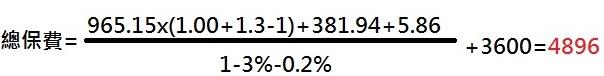 強制險計算公式2(剪裁後)