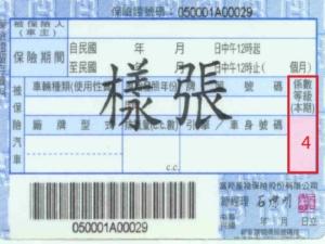 13_photo_強制險保險證